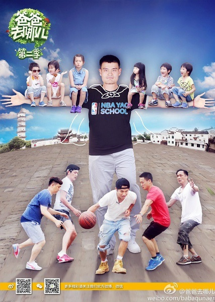 Where Are We Going? Dad Poster, 2014 Chinese TV show