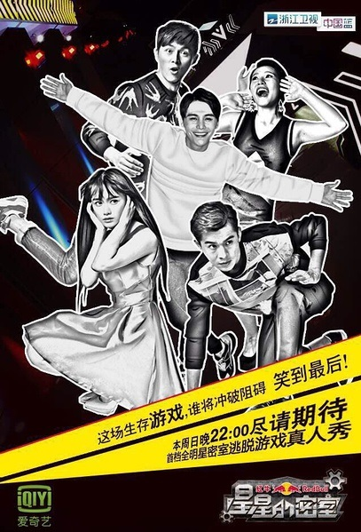 X-space 2014 Poster, 2014 Chinese TV show