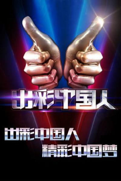 Amazing Chinese Poster, 2015 Chinese TV show