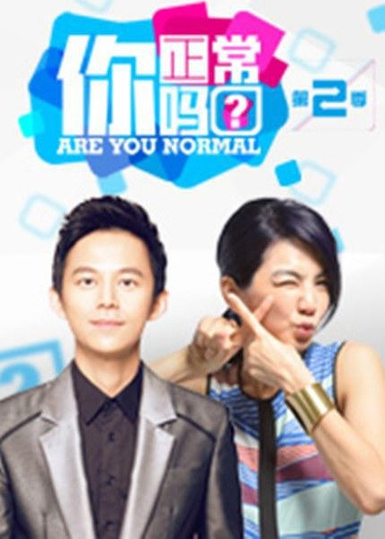 Are You Normal? Poster, 2015 Chinese TV show