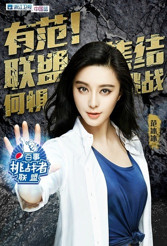 Challenger Alliance Poster, 2015 Chinese TV show