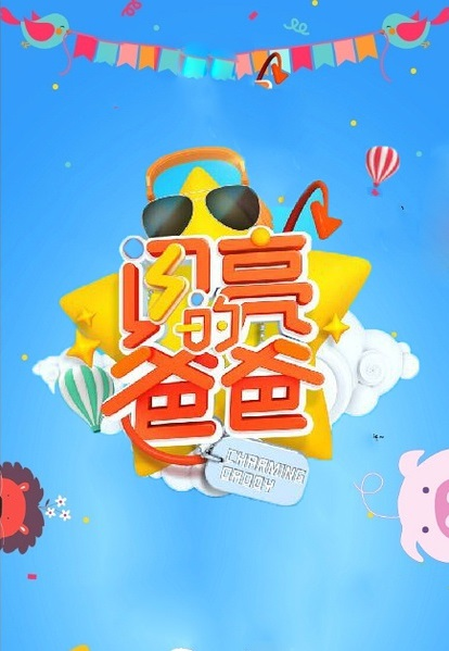 Charming Daddy Poster, 2015 Chinese TV show