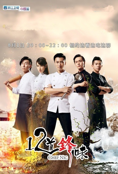 Chef Nic 2015 Poster, 2015 Chinese TV show