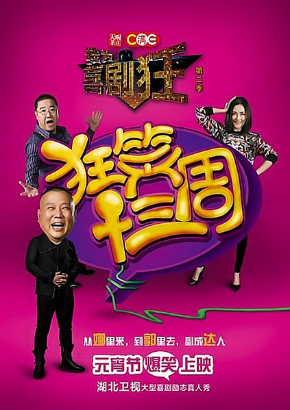 Crazy for Comedy Poster, 2015 Chinese TV show