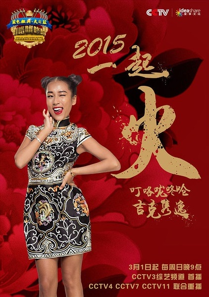 Ding Ge Long Dong Qiang Poster, 2015 Chinese TV show