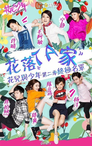 Divas Hit the Road Poster, 2015 Chinese TV show