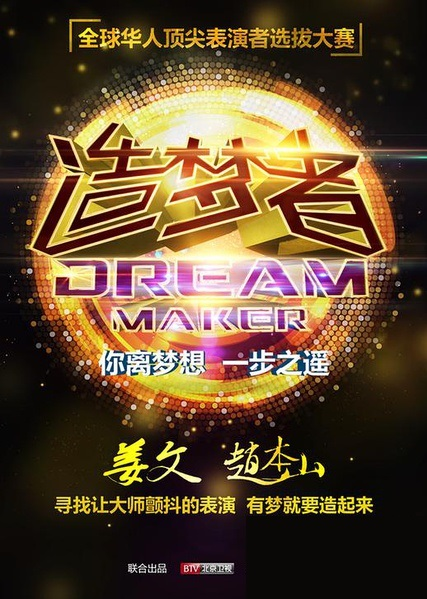 Dream Maker Poster, 2015 Chinese TV show