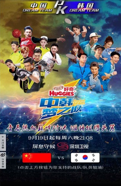 Dream Team Poster, 2015 Chinese TV show
