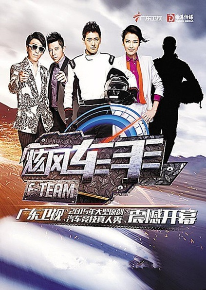 F-TEAM Poster, 2015 Chinese TV show