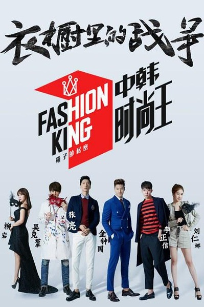 Fashion King Poster, 2015 Chinese TV show