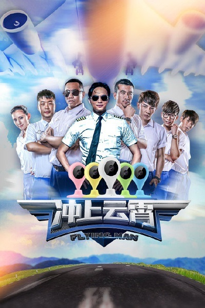 Flying Man Poster, 2015 Chinese TV show