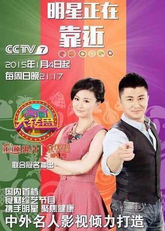 Food Big Tray Poster, 2015 Chinese TV show