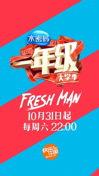 Fresh Man Poster, 2015 Chinese TV show