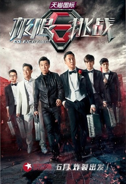 Go Fighting! 2015 Poster, 2015 Chinese TV show