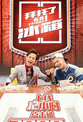 Go Fridge! Poster, 2015 Chinese TV show