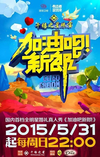Go Go Groom 2015 Poster, 2015 Chinese TV show