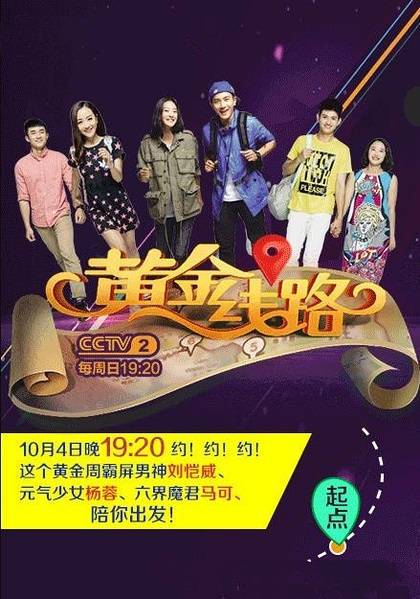 Golden Route Poster, 2015 Chinese TV show