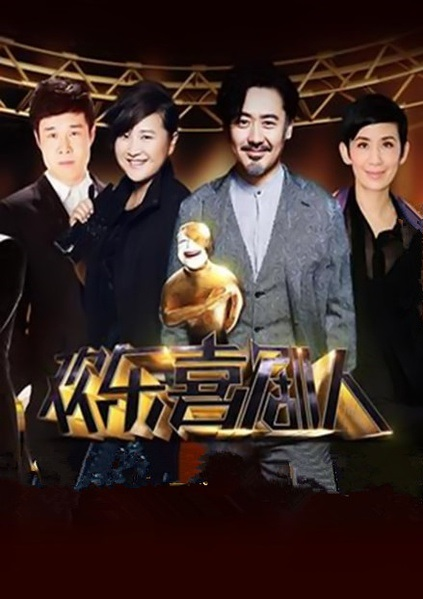 Happy Comedian 2015 Poster, 2015 Chinese TV show