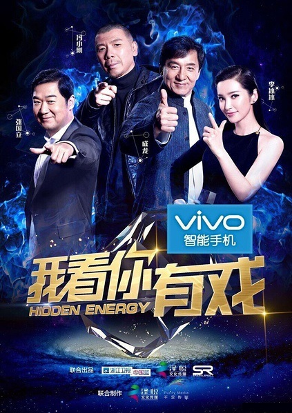 Hidden Energy 2015 Poster, 2015 Chinese TV show