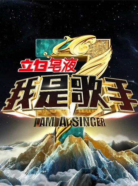 I Am a Singer Poster, 2015 Chinese TV show