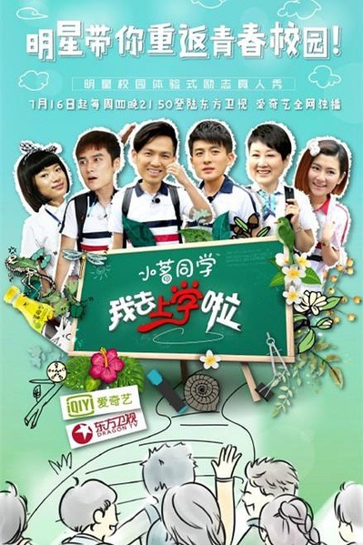 I Go to School Poster, 2015 Chinese TV show