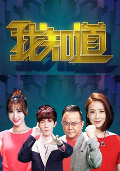 I Know Poster, 2015 Chinese TV show