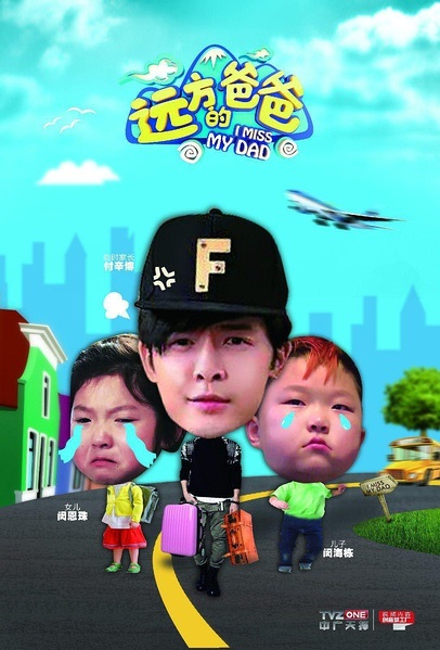 I Miss My Dad Poster, 2015 Chinese TV show