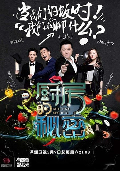 Kitchen's Secrets Poster, 2015 Chinese TV show