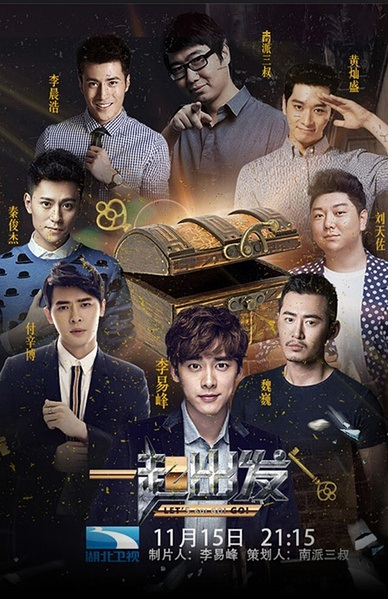 Let's Go! Go! Go! Poster, 2015 Chinese TV show