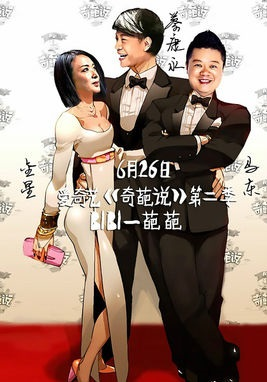 Let's Talk 2 Poster, 2015 Chinese TV show