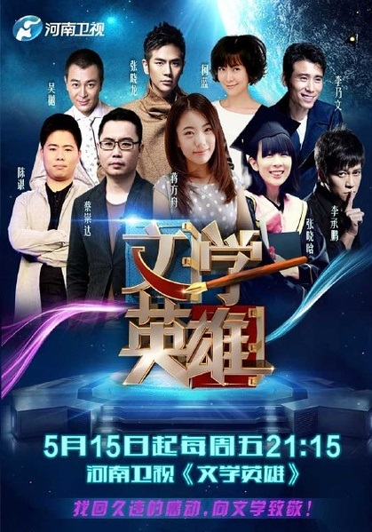 Literary Hero 2015 Poster, 2015 Chinese TV show