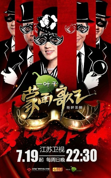 Masked King 2015 Poster, 2015 Chinese TV show