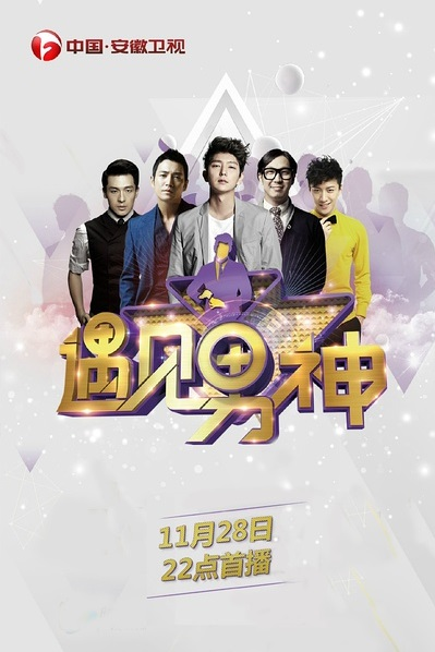 Meeting Idol Poster, 2015 Chinese TV show