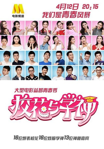 New Youth Film 2015 Poster, 2015 Chinese TV show