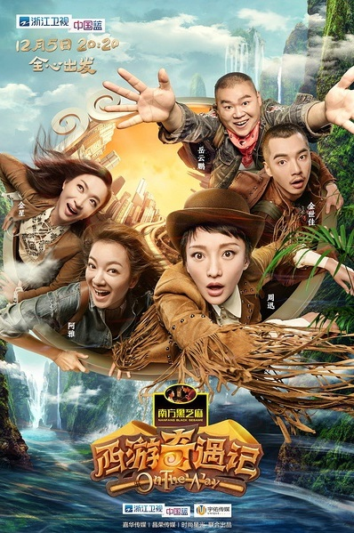 On the Way Poster, 2015 Chinese TV show