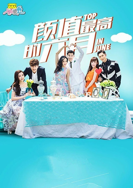Perhaps Love Poster, 2015 Chinese TV show