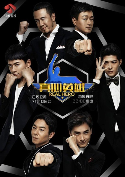 Real Hero Poster, 2015 Chinese TV show