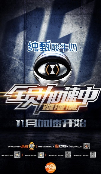 Run for Time Poster, 2015 Chinese TV show
