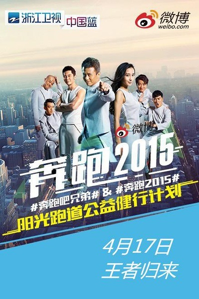 Running Man Poster, 2015 Chinese TV show