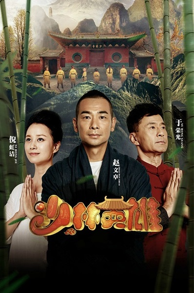 Shaolin Heroes Poster, 2015 Chinese TV show