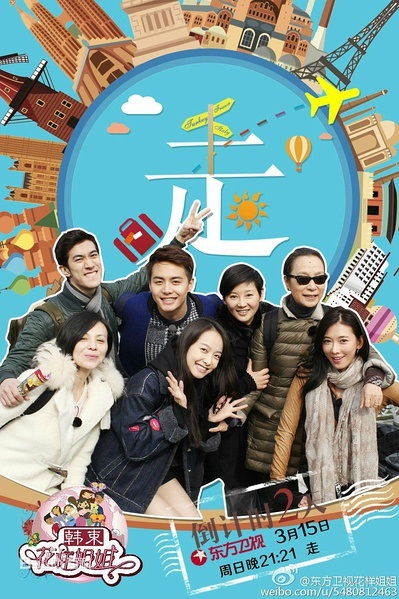 Sisters Over Flowers Poster, 2015 Chinese TV show