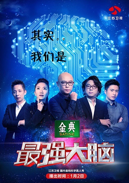 Super Brain 2015 Poster, 2015 Chinese TV show