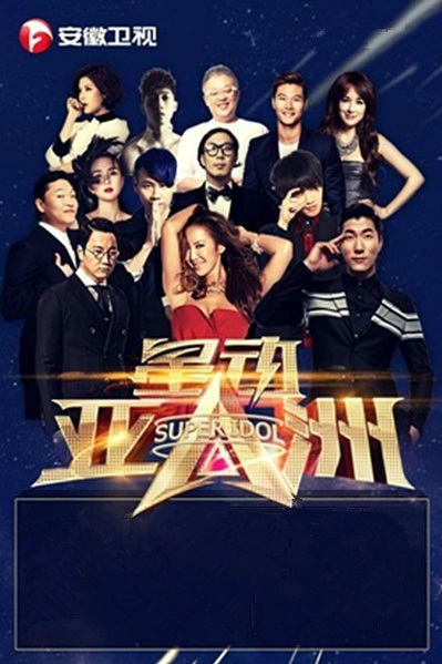 Super Idol 2015 Poster, 2015 Chinese TV show