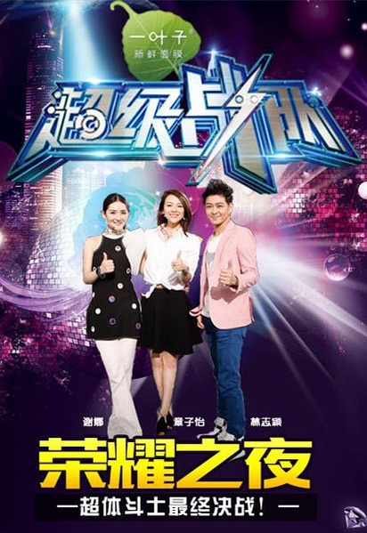 Super Team Poster, 2015 Chinese TV show