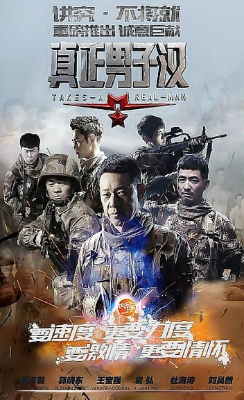 Takes a Real Man Poster, 2015 Chinese TV show