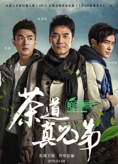 Tea Road Ambition Poster, 2015 Chinese TV show