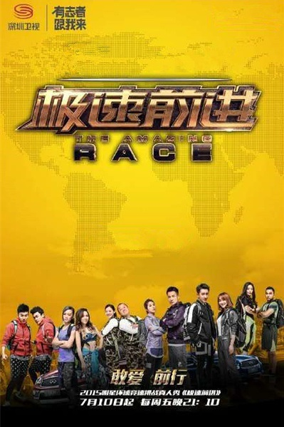 The Amazing Race Poster, 2015 Chinese TV show