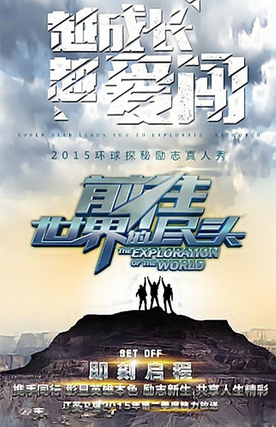 The Exploration of the World Poster, 2015 Chinese TV show