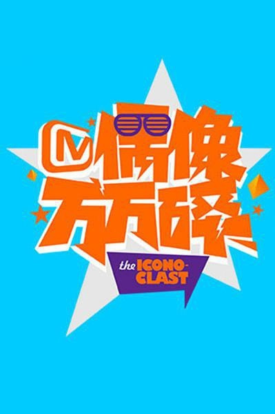 The Iconoclast 2015 Poster, 2015 Chinese TV show