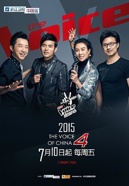 The Voice of China Poster, 2015 Chinese TV show